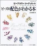 ビーズの配色がわかる本—ビーズカラーコーディネート (レッスンシリーズ)