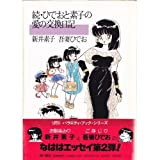 ひでおと素子の愛の交換日記 / 新井 素子 のシリーズ情報を見る