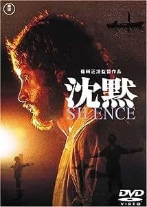 沈黙 SILENCE [DVD]