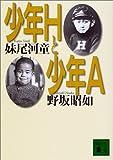 少年Hと少年A (講談社文庫)