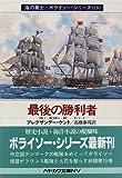 最後の勝利者―海の勇士 ボライソー・シリーズ〈19〉 (ハヤカワ文庫NV)