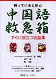 持っていると安心 中国語救急箱―すぐに役立つ会話集 画像