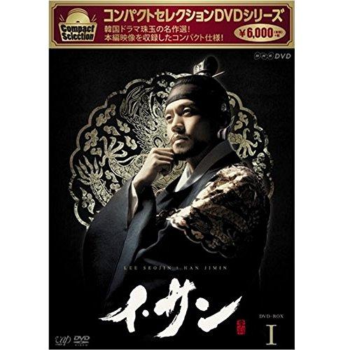 コンパクトセレクション イ・サン DVDBOX 全7巻セット【NHKスクエア限定商品】