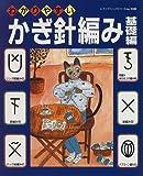 わかりやすいかぎ針編み (基礎編) (レディブティックシリーズ (1080))