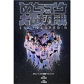 めちゃイケ大百科事典(エンサイクロペディア)