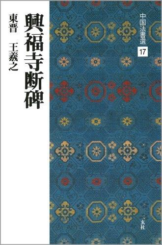 興福寺断碑[東晋・王羲之/行書] (中国法書選 17)