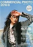 COMMERCIAL PHOTO (コマーシャル・フォト) 2010年 08月号 [雑誌]