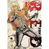 新装版 RED(1) (KCデラックス 月刊少年マガジン)
