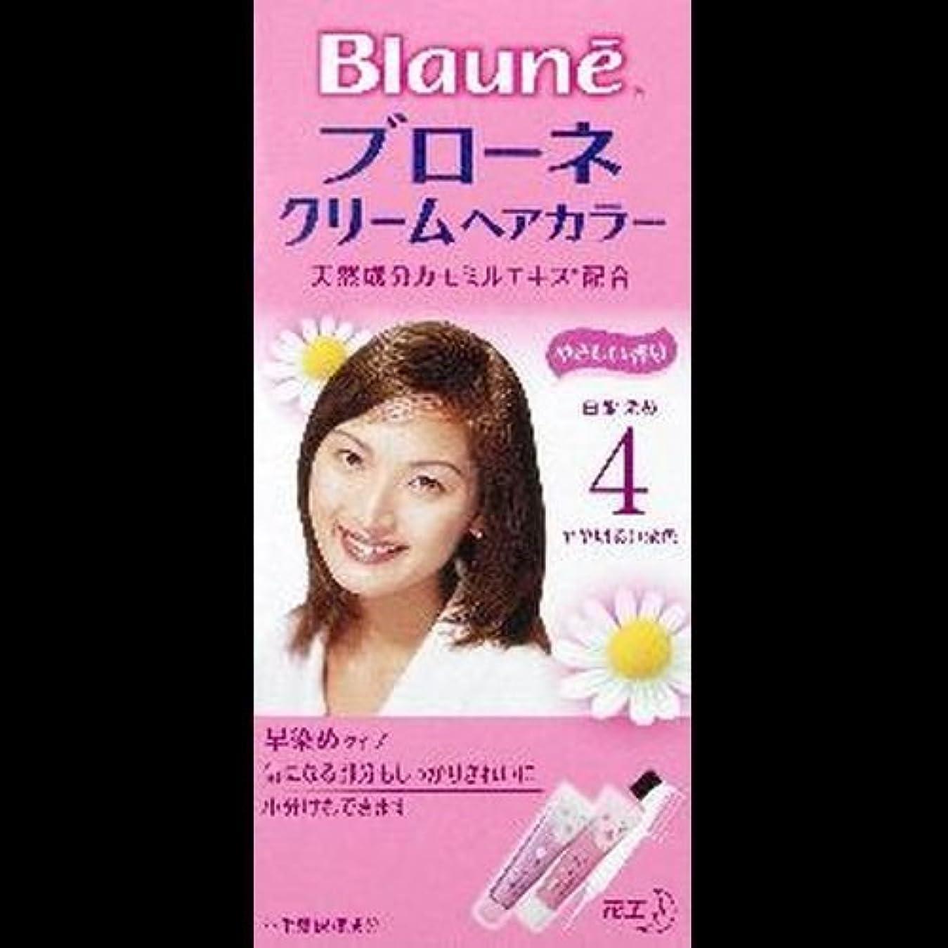 【まとめ買い】ブローネクリームヘアカラー 4 やや明るい栗色 ×2セット