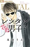 レンタル花丸男子 (2) (フラワーコミックスアルファ)
