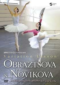 世界のプリマバレリーナたち vol.4 オブラスツォーワ&ノーヴィコワのヴァリエーション・レッスン [DVD]