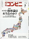 コンビニ 2018年 05 月号 [雑誌] (■【検証】コンビニ飽和論は本当なのか?)