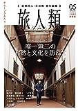 旅人類 Vol.05