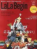 LaLa Begin 2015 AUTUMN [雑誌]