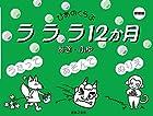 ラララ12か月 あき・ふゆ 新装版