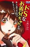 ドSなお義兄ちゃんとの新しい恋のはじめ方教えてくださいっ! / 小嶋すみれ のシリーズ情報を見る