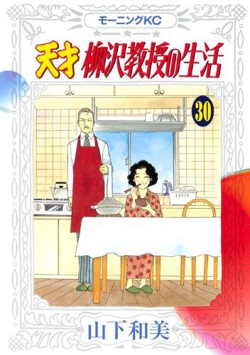 天才 柳沢教授の生活(30) (モーニング KC)