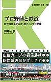 プロ野球と鉄道 - 新幹線開業で大きく変わったプロ野球 (交通新聞社新書121)