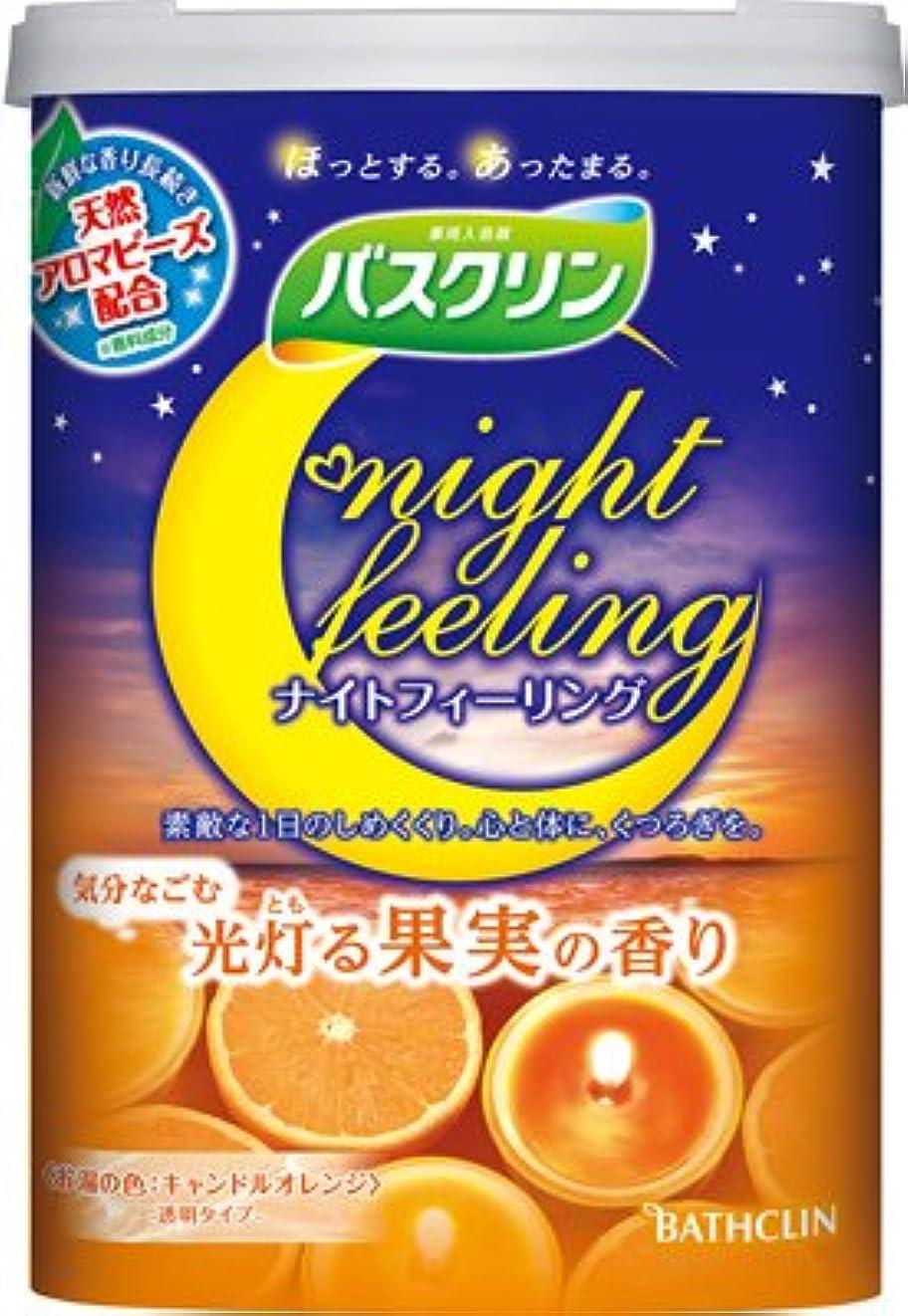 開始スクランブル敬意を表するバスクリン ナイトフィーリング 気分なごむ光灯る果実の香り 600g × 15個セット