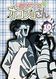 しあわせソウのオコジョさん(10)[DVD]