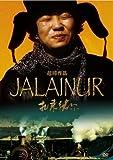 ジャライノール[DVD]