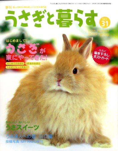 うさぎと暮らす 2009年 04月号 [雑誌]