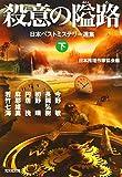 殺意の隘路(下) 日本ベストミステリー選集 (光文社文庫)