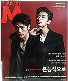 Magazine 113号  チュ・ジフン キム・ガンウ 映画「奸臣」 韓国雑誌ap04