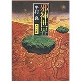 邪神世界 (角川文庫 緑 375-25)
