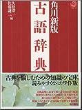 角川新版 古語辞典
