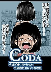 大切なお友達 CODA ~手話が嫌いだった私が手話通訳士になった理由~