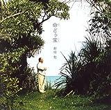 命どぅ宝(ぬちどぅたから)~沖縄の心 平和への祈り