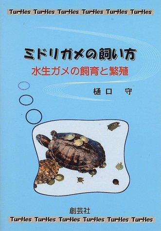 ミドリガメの飼い方—水生ガメの飼育と繁殖