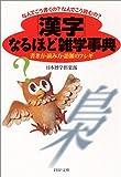なんでこう書くの?なんでこう読むの?「漢字」なるほど雑学事典―書き方・読み方・語源のフシギ (PHP文庫)