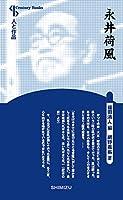 永井荷風 (Century Books―人と作品)