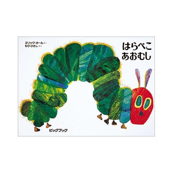 はらぺこあおむし (ビッグブック)の商品画像