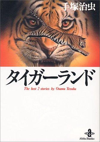 タイガーランド―The best 2 stories by Osamu Tezuka (秋田文庫)