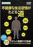 不健康な生活習慣がたどる道【2分で分かる!やさしい医療DVD辞典】