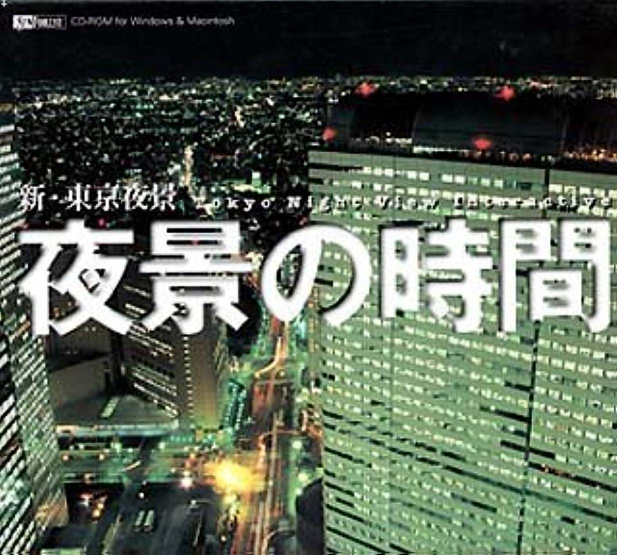 排他的サルベージ歌手夜景の時間 新?東京夜景