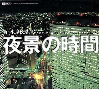 夜景の時間 新・東京夜景