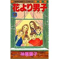 花より男子 10 (マーガレットコミックス)