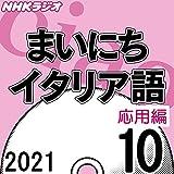 NHK まいにちイタリア語 応用編 2021年10月号