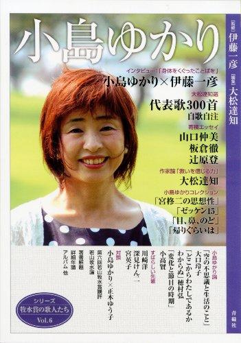 小島ゆかり (シリーズ牧水賞の歌人たち Vol. 6)