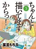 ちゃんと描いてますからっ!(3) (RYU COMICS)
