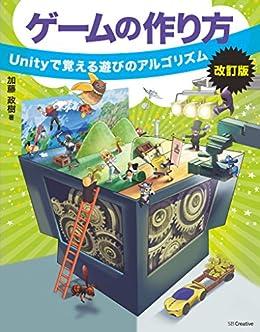 [加藤 政樹]のゲームの作り方 改訂版 Unityで覚える遊びのアルゴリズム