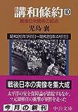 講和条約〈10〉―戦後日米関係の起点 (中公文庫)