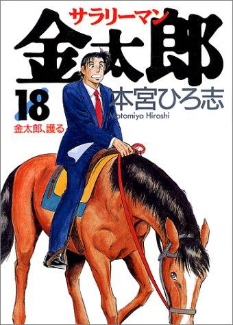 サラリーマン金太郎 18 (ヤングジャンプコミックス)の詳細を見る
