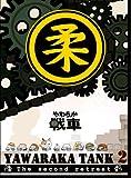 やわらか戦車~YAWARAKA TANK2~ [DVD] / ラレコ (出演); ラレコ (監督)