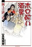 ホロ酔い酒房 / 長尾 朋寿 のシリーズ情報を見る