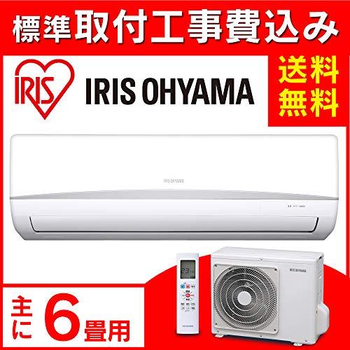 標準設置工事セット アイリスオーヤマ エアコン 冷暖房 主に6畳用 室内機室外機セット 自動内部洗浄 スタンダード 2.2kW IRA-2201R